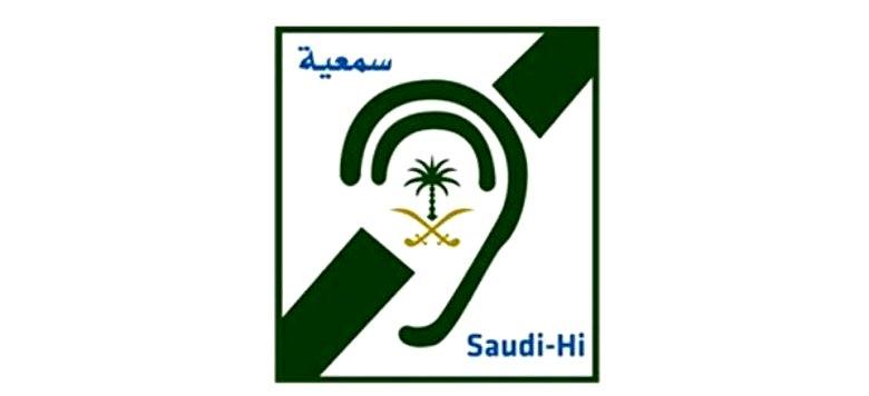 وظائف في الجمعية السعودية للإعاقة السمعية