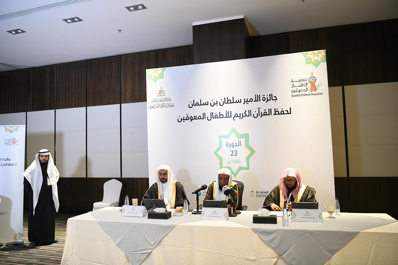 انطلاق منافسات الدورة 23 لجائزة الأمير سلطان بن سلمان لحفظ القران