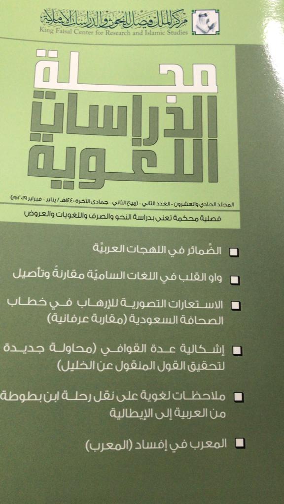"""""""الدراسات اللغوية"""" السعودية تحصد المركز الأول عربيا في الآداب"""