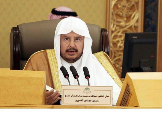 رئيس مجلس الشورى: دعوة الملك سلمان لعقد قمتي مكة فرصة مهمة لتعزيز الاستقرار