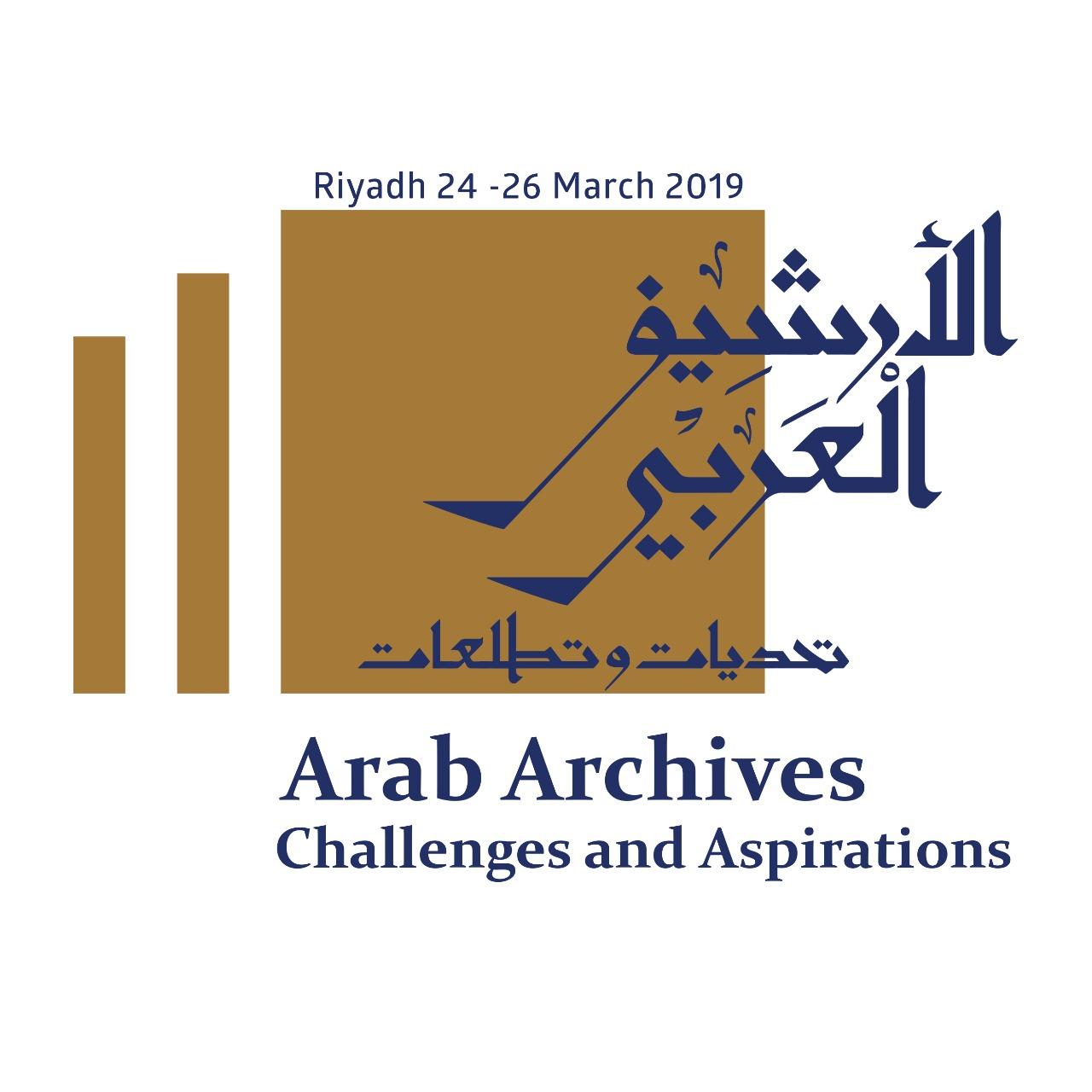 إطلاق موقع إلكتروني لمؤتمر دور الأرشيفات العربية في دعم مجتمع المعرفة العربي