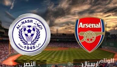 مشاهدة مباراة أرسنال والنصر بث مباشر