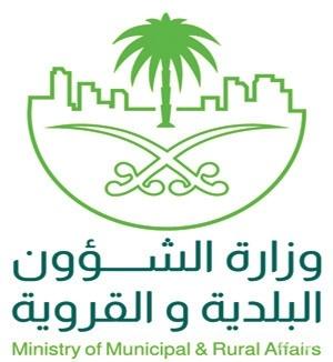 تفاصيل الوظائف الشاغرة بوزارة الشؤون البلدية والقروية
