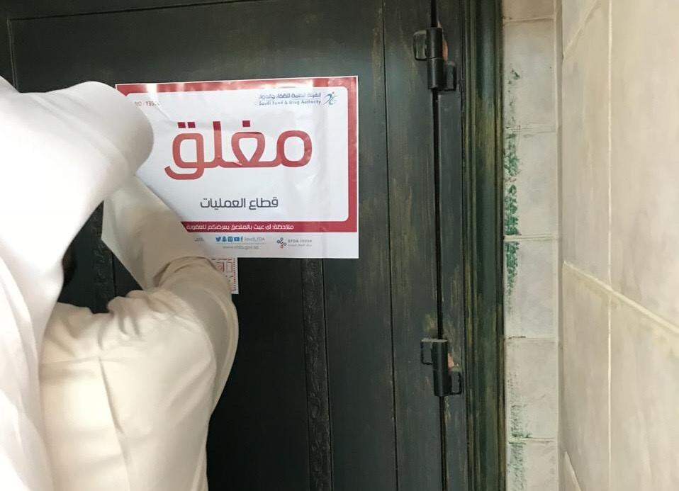 إغلاق مستودع لتخزين المواد الغذائية بمدينة السيح