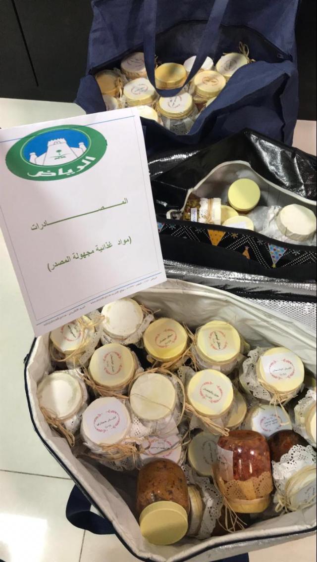 إغلاق نادي نسائي بالرياض ورصد 55 مخالفة ومصادرة مواد منتهية الصلاحية