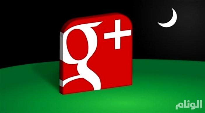 وداعاً.. غوغل بلس