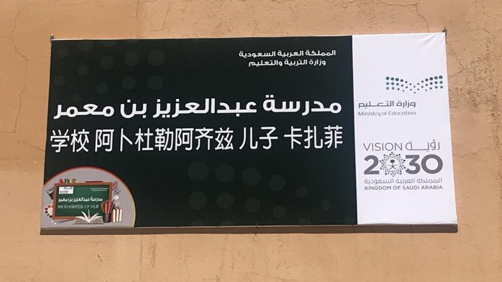 متوسطة عبدالعزيز بن معمر بالطائف تتفاعل مع إدراج اللغة الصينية في المناهج