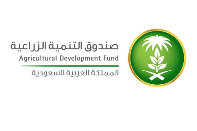 صندوق التنمية الزراعية: 50 مليار ريال قيمة القروض المقدمة لدعم القطاع الزراعي