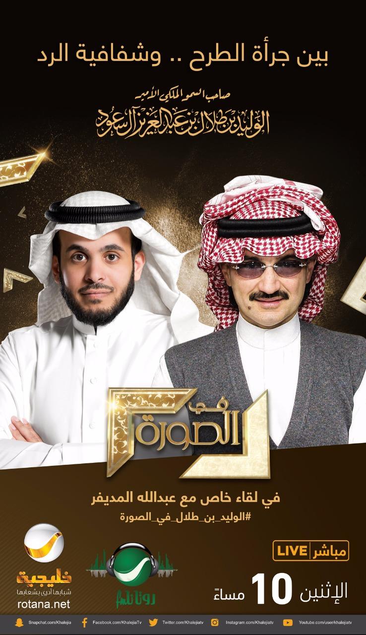 الإثنين.. الوليد بن طلال في حوار استثنائي على روتانا خليجية