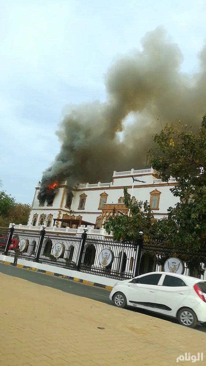 بالصور.. اندلاع حريق داخل القصر الرئاسي القديم بوسط الخرطوم