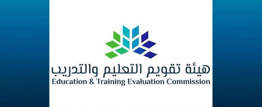 هيئة تقويم التعليم والتدريب: تطبيق اختبارات القابلية للتوظيف