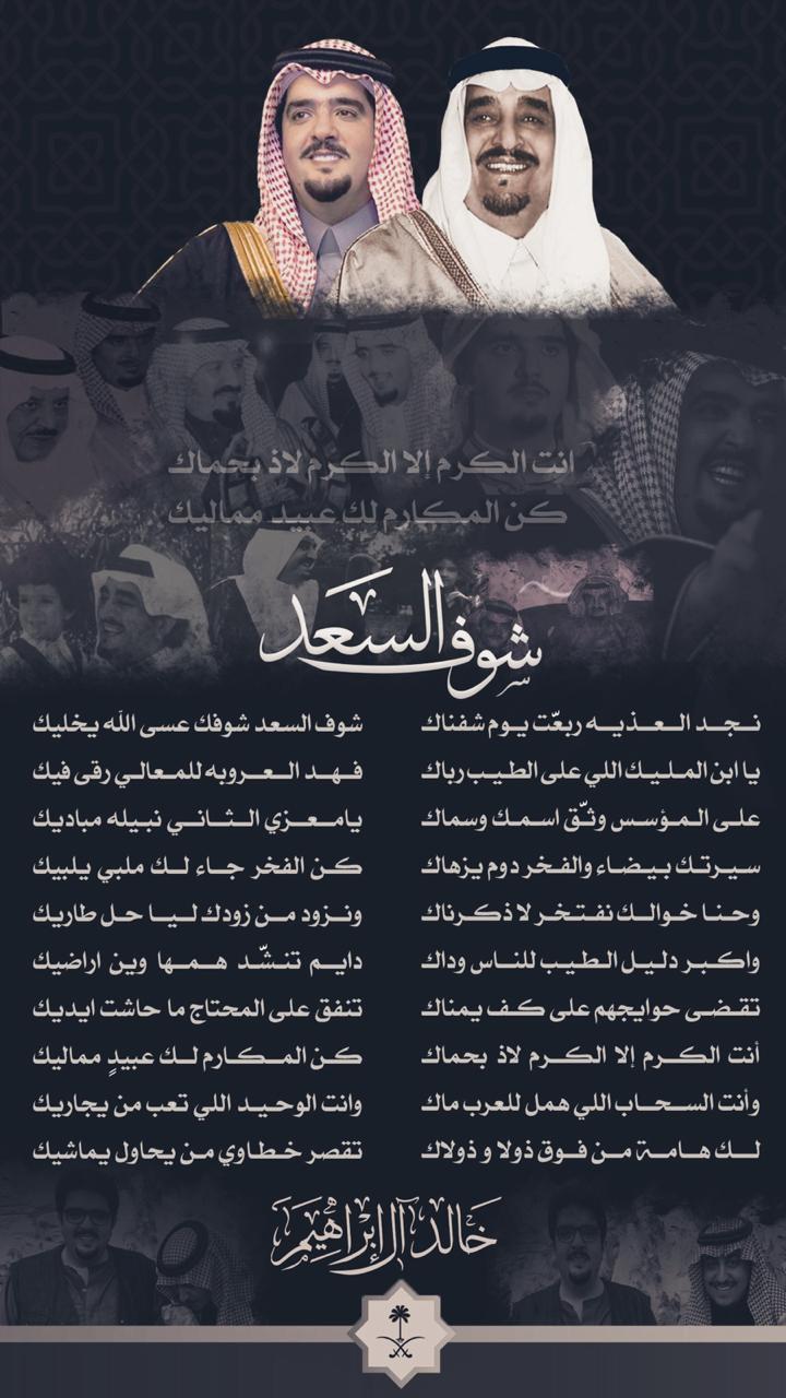 """خالد آل إبراهيم ينشد قصيدة """"شوف السعد"""""""
