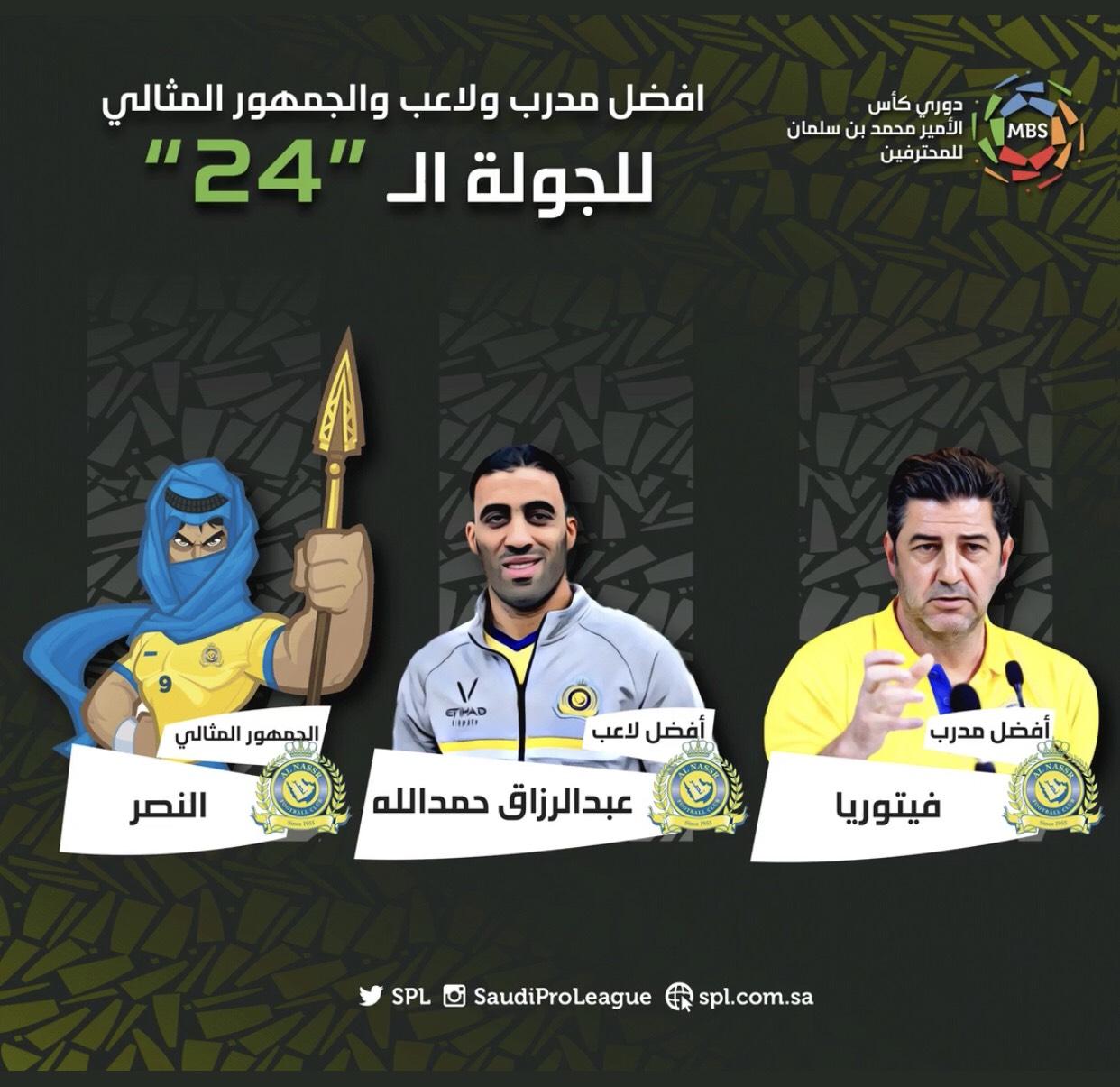 النصراويين يكتسحون جوائز الرابطة