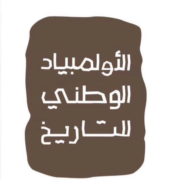 دارة الملك عبدالعزيز تزف 16 طالبًا وطالبة للمرحلة النهائية في الأولمبياد الوطني للتاريخ