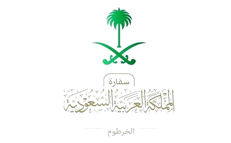 سفارة المملكة بالسودان تطالب المواطنين بالابتعاد عن المظاهرات