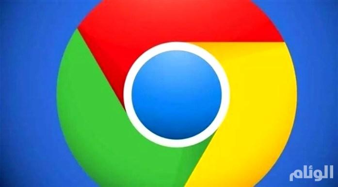 غوغل تسد 39 ثغرة أمنية خطيرة في كروم