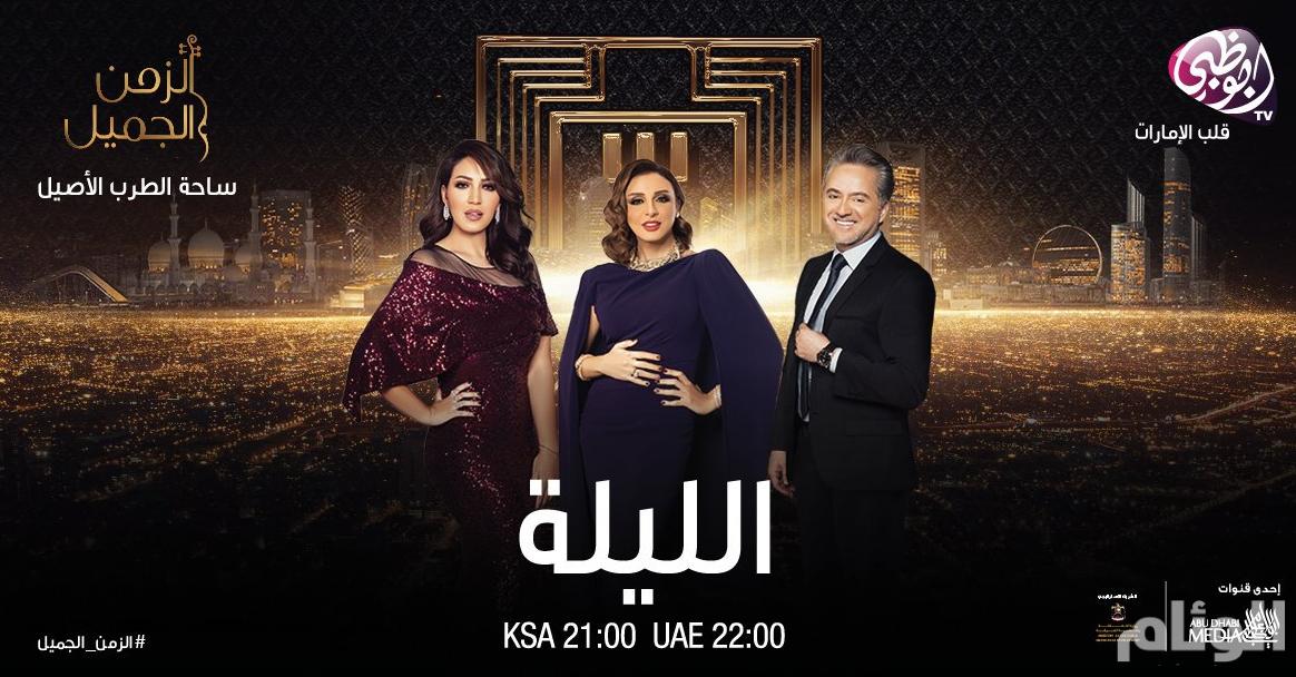 الزمن الجميل يواصل تقديم حلقاته المميزة على قناة أبو ظبي
