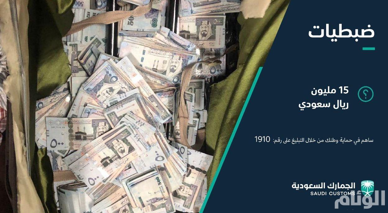 """""""الجمارك"""" تحبط محاولات تهريب أكثر من 15 مليون ريال سعودي إلى خارج المملكة"""