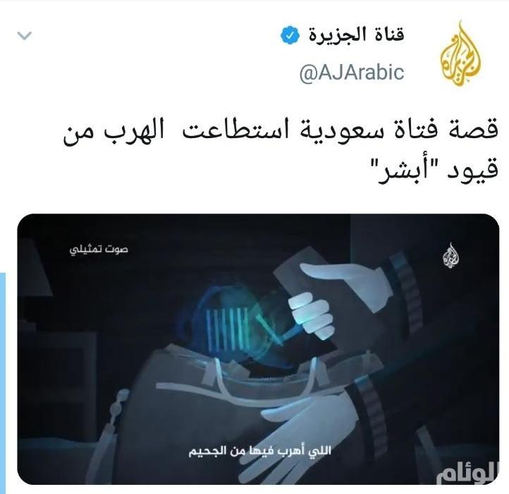 """اللهجة القطرية تفضح زيف فيديو نشرته """"الجزيرة"""" وحذفته حول فتاة سعودية هاربة"""