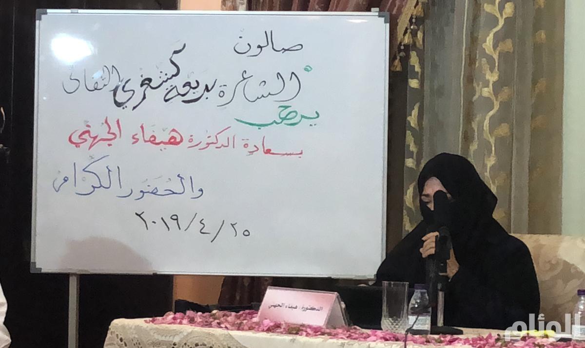 صالون الشاعرة «بديعة كشغري» يستضيف الدكتورة هيفاء الجهني