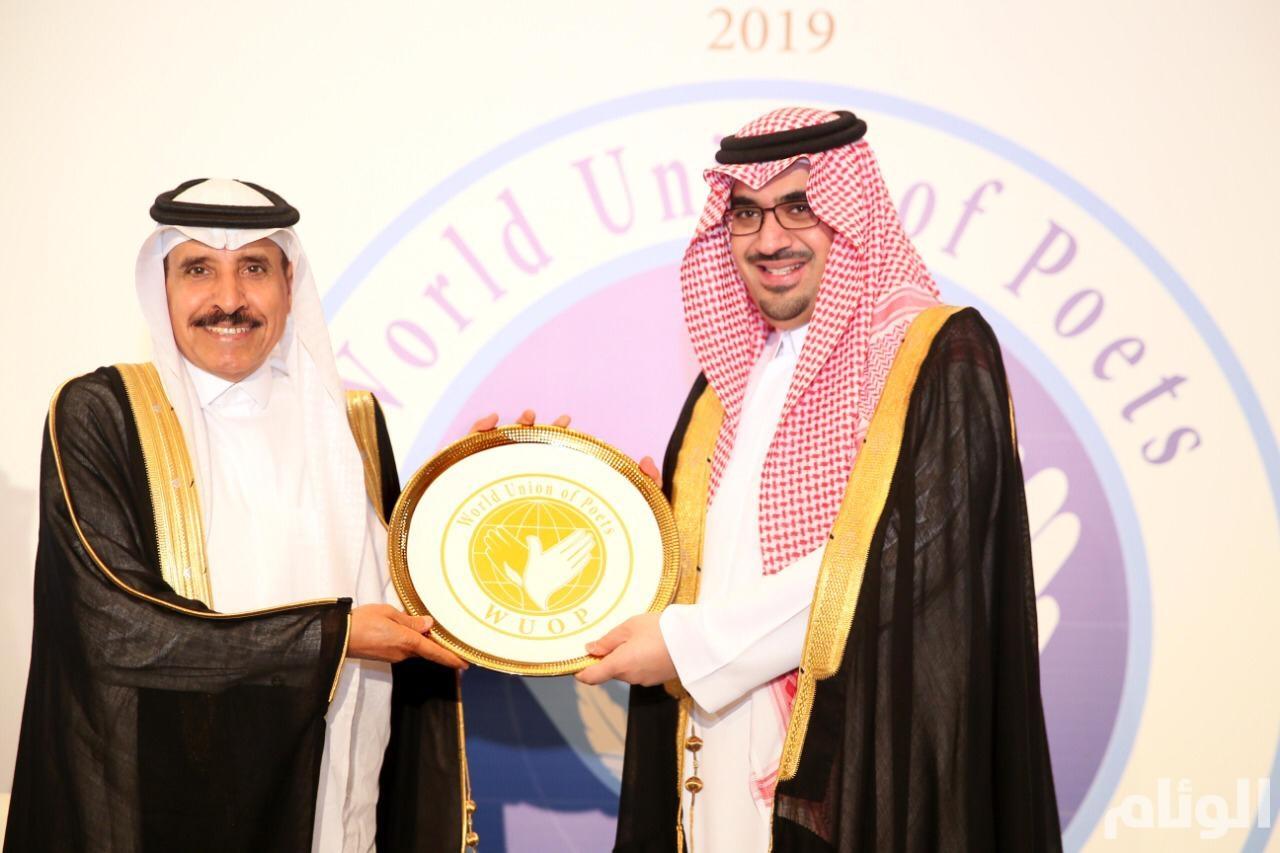 الاتحاد العالمي للشعراء يكرم الأمير الشاعر نواف بن فيصل