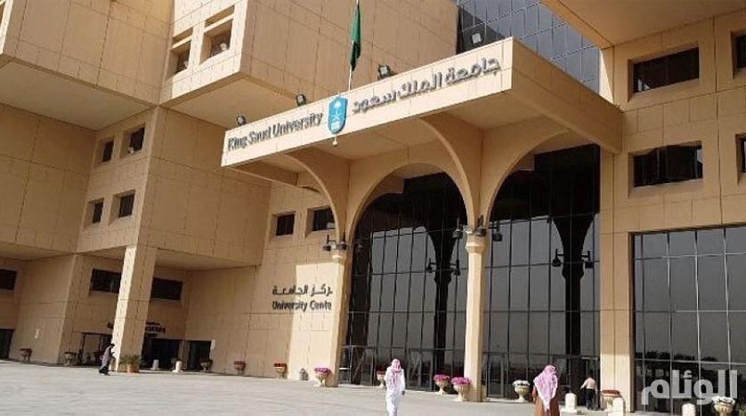 جامعة الملك سعود تطلب معيدات بمعهد ريادة الأعمال