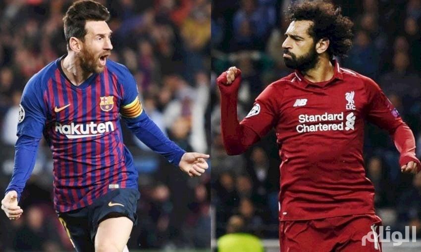 مشاهدة مباراة برشلونة وليفربول بث مباشر