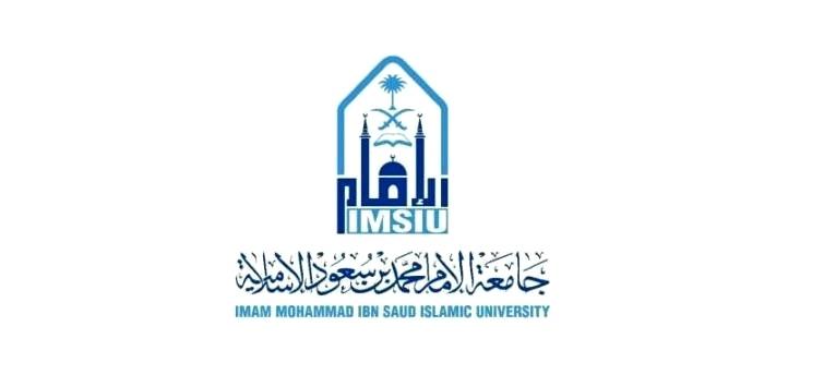 وظائف شاغرة للجنسين في جامعة الإمام
