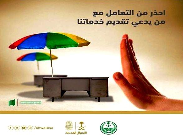 الأحوال المدنية تحّذر المواطنين: إياكم والتعامل مع «أبو طاولة وشمسية»