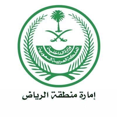 إمارة الرياض ترد على طلبات تعيين الأبناء مكان الأباء عند تقاعدهم أو التنازل
