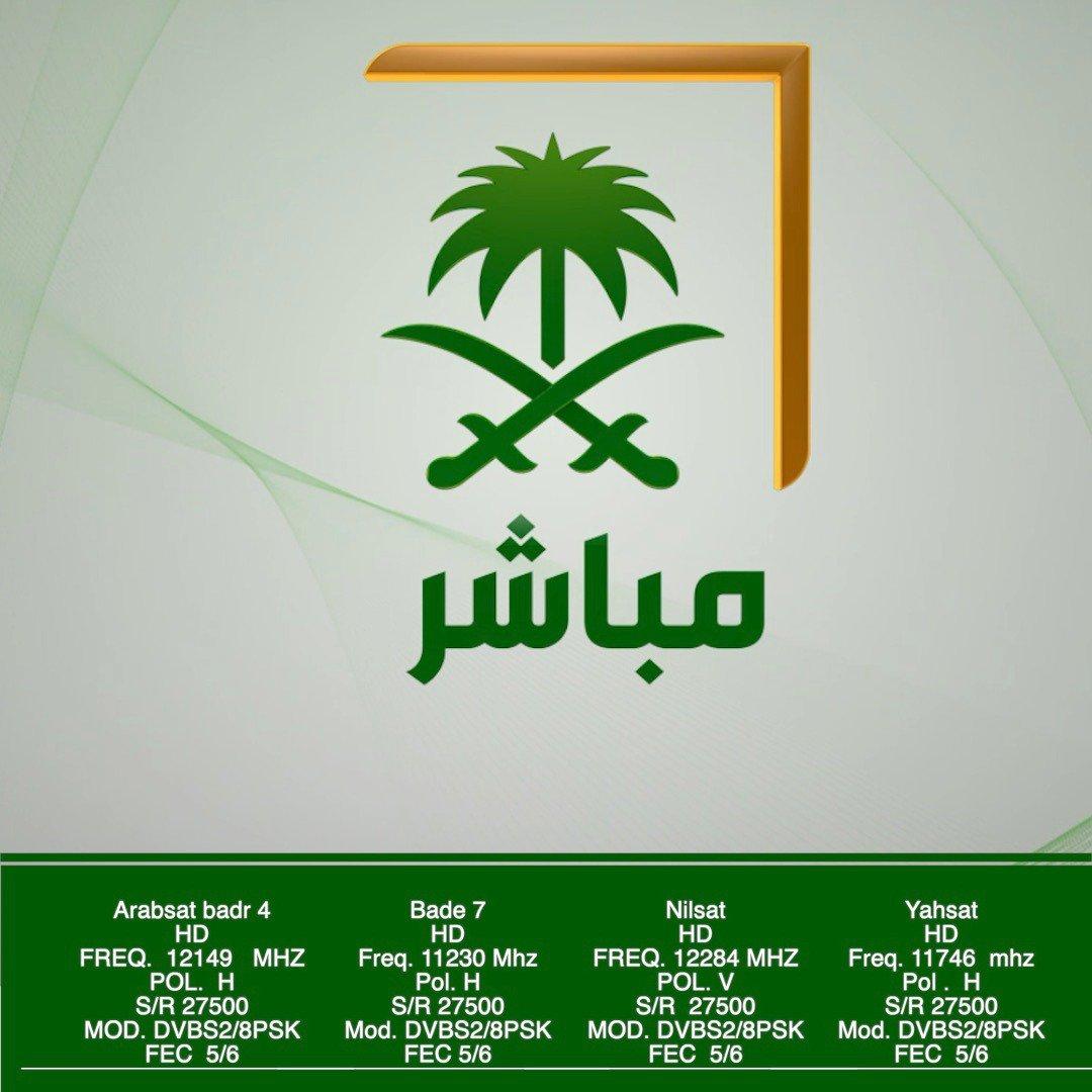 إطلاق قناة جديدة تحت مسمى السعودية مباشر لتغطية القمة الخليجية و القمة العربية والقمة الإسلامية