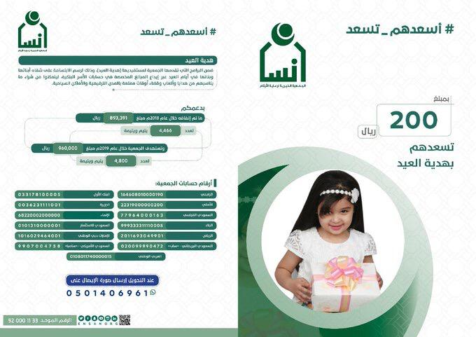 """""""إنسان"""" لرعاية الأيتام تدشن حملة """"هدية العيد"""" في عفيف"""