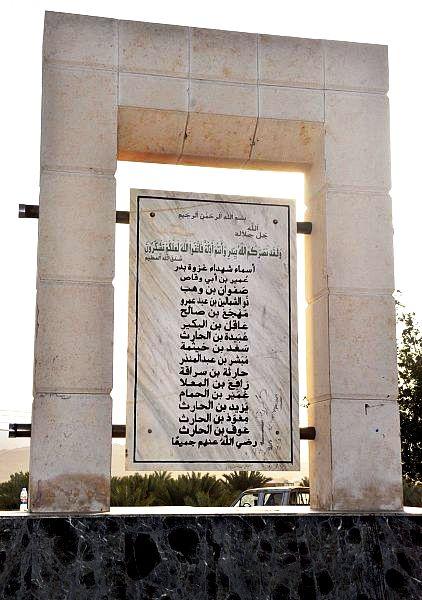 غزوة بدر أول معركة من معارك الإسلام الفاصلة