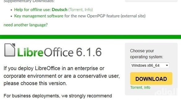 ثغرة أمنية خطيرة في LibreOffice