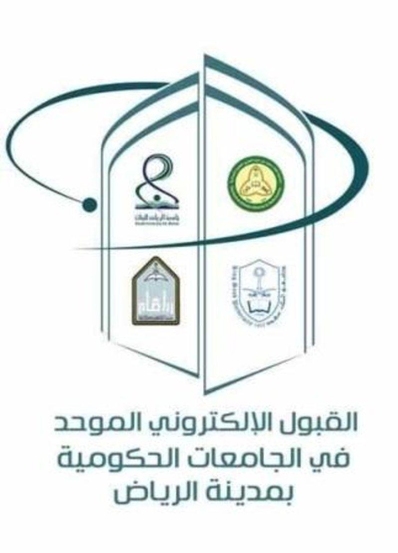 القبول الإلكتروني تعلن موعد التقديم في الجامعات الحكومية والكليات التقنية بالرياض