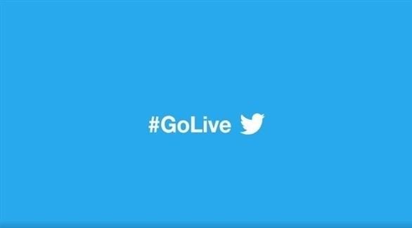 تويتر يسمح بإضافة الضيوف إلى البث المباشر