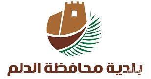 بلدية الدلم تكثف جولاتها الصحية على المنشآت الغذائية
