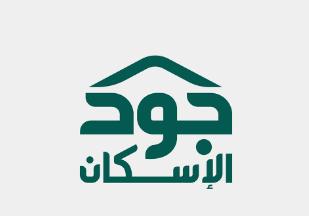 """""""جود الإسكان"""" تساهم في تفريج كربة أكثر من 200 أسرة في مسار """"دعم الإيجار"""""""