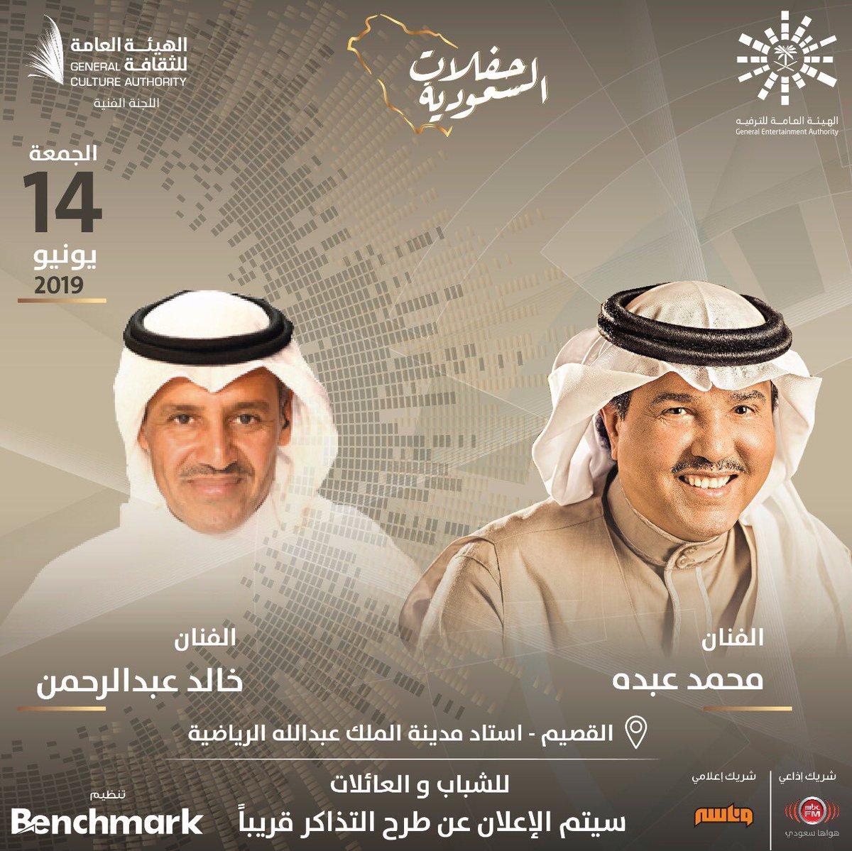 محمد عبده وخالد عبد الرحمن يغنيان معا في القصيم لأول مرة