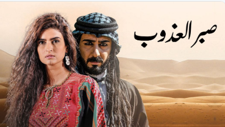 قنوات عربية توقف عرض مسلسل علا الفارس بسبب انضمامها لقناة الجزيرة القطرية