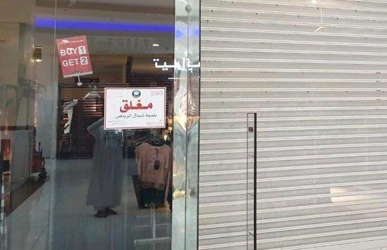 أمانة الرياض تغلق ٨ منشآت مخالفة للأنظمة والاشتراطات البلدية