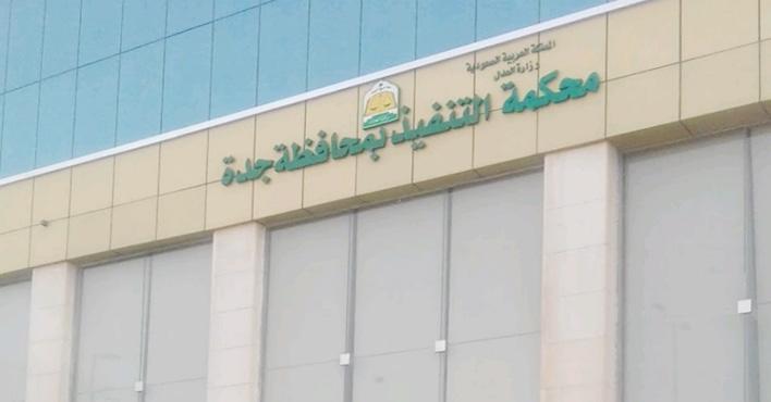 تنفيذية جدة: إلزام مواطن بـ15 مليون ريال لاتهامه بالاختلاس وخيانة الأمانة