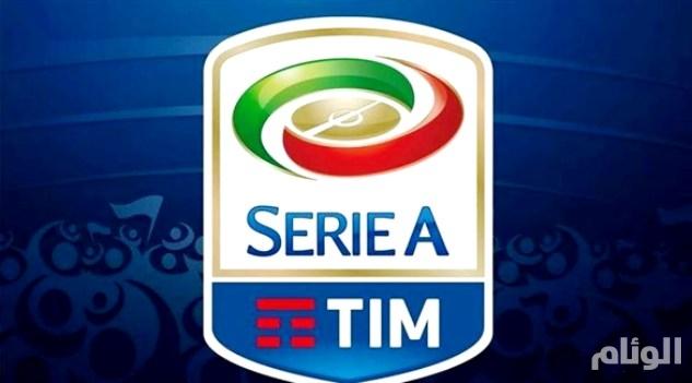 رسمياً: الدوري الإيطالي ينطلق في 24 أغسطس