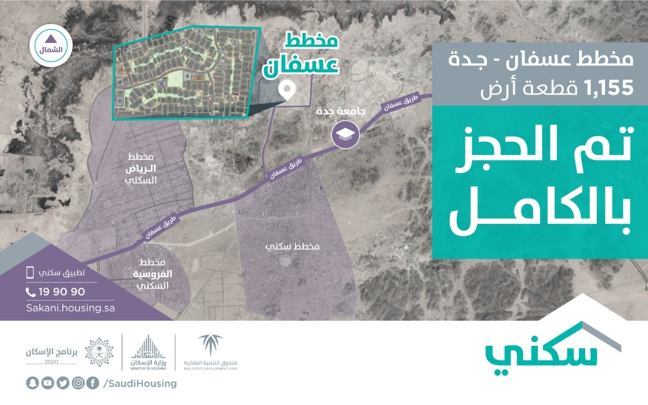 """""""سكني"""" يعلن اكتمال حجز الأراضي المجانية في مخطط عسفان شمال جدة"""