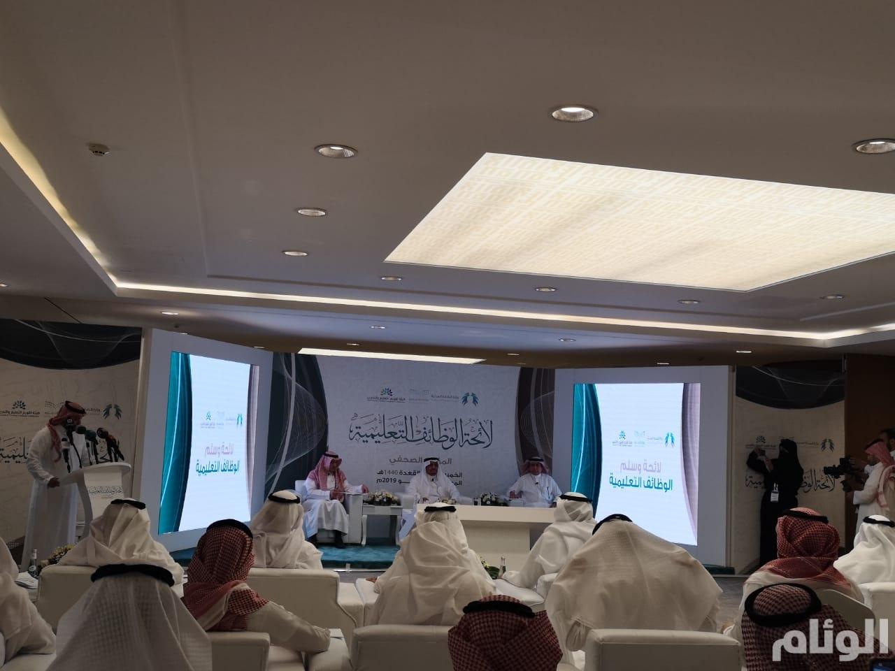 مؤتمر صحفي لعرض لائحة الوظائف التعليمية