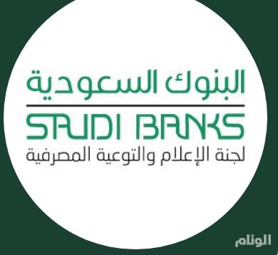 البنوك السعودية: إلزام جميع المحلات التجارية ومقدمي الخدمات بتوفير الدفع الإلكتروني في هذا التاريخ