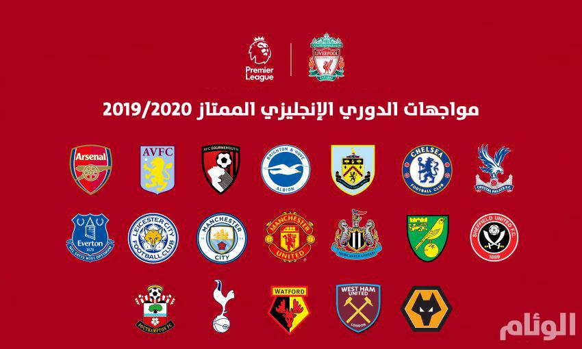انتقالات اللاعبين في الدوري الانجليزي لموسم  2019-2020