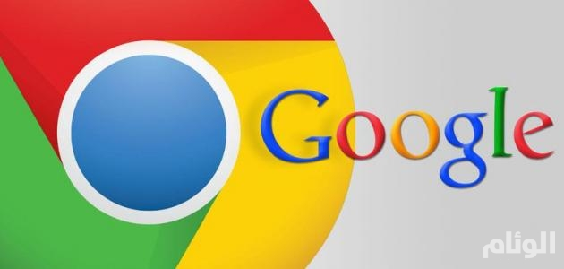 """""""جوجل"""" يكشف الاختراق الكبير عبر الكلمات المرورية"""