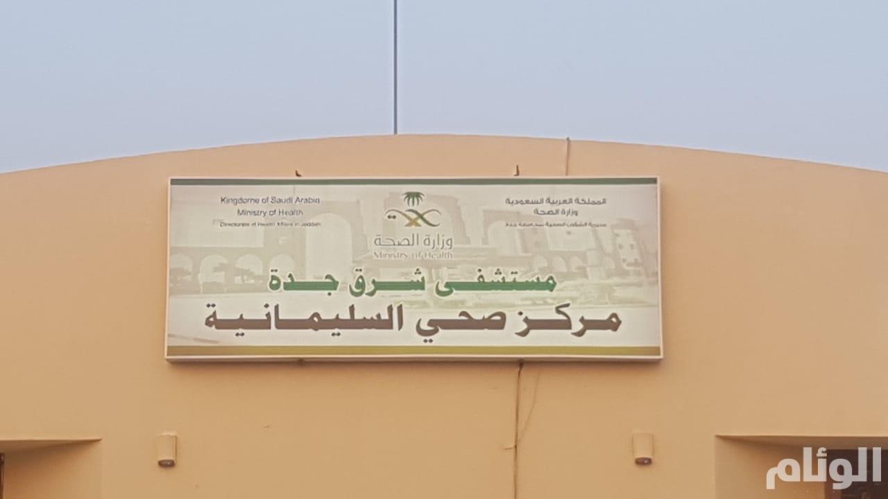 مواطنون يشيدون بجهود المركز الصحي بسليمانية جدة