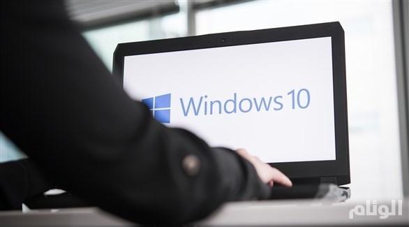 مايكروسوفت تسد ثغرة أمنية خطيرة في ويندوز 10